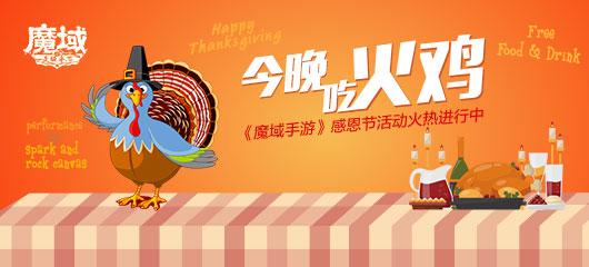 颤抖的火鸡 《魔域手游》感恩节活动火热进行中